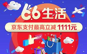 浦发银行x66生活,京东支付最高立减1111元