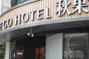 【魔都酒店掠影】新生代风格的秋果酒店