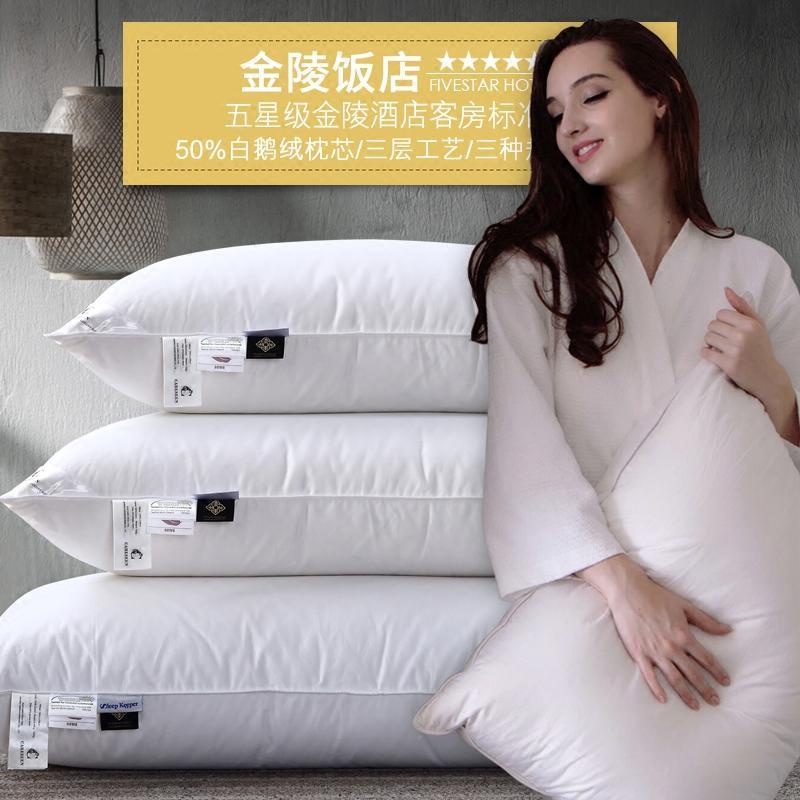金陵酒店授权五星级酒店50%羽绒枕头枕芯白鹅绒枕成人单人