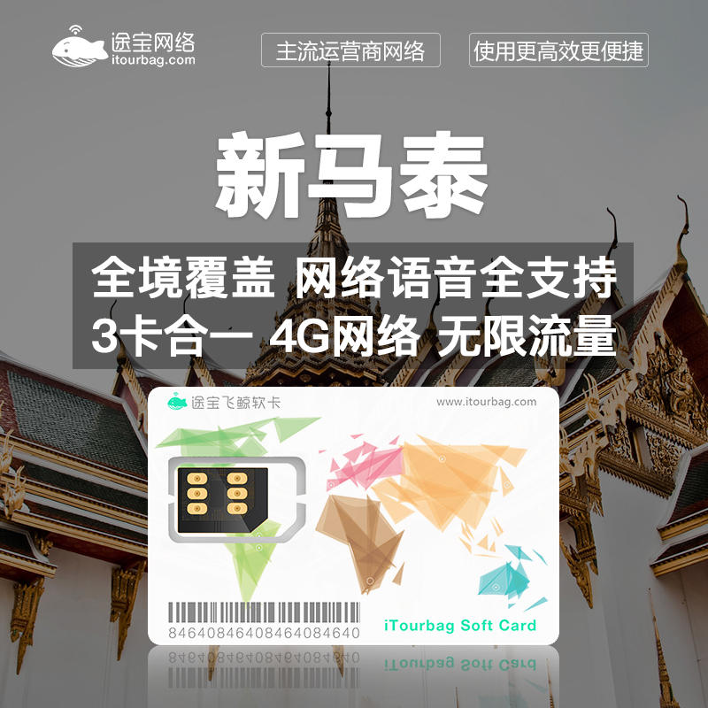 东南亚各国4G1天/7天/10天/14天上网卡流量卡微缩智能电话卡原号拨打途宝飞鲸含软卡