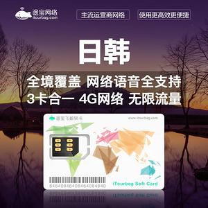 日、韩4G电话卡上网卡无限流量卡1天/7天/30天含微缩智能软卡