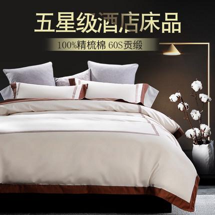 五星级酒店床上四件套纯棉60支纯色全棉1.8m床简约双人被套