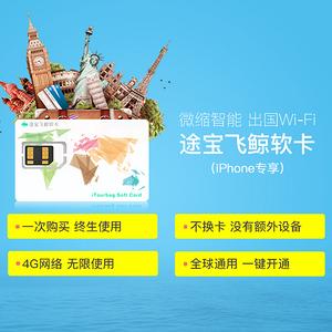 境外必备 |途宝飞鲸软卡 畅享全球WiFi 4G无限网络语音全支持 无需换卡  一次购买终身使用 原号拨打  赠300分钟通话