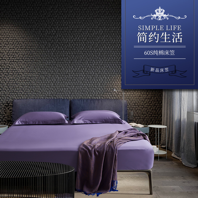 床笠单件纯棉五星级酒店床上用品床笠式床单贡缎全棉纯色60S