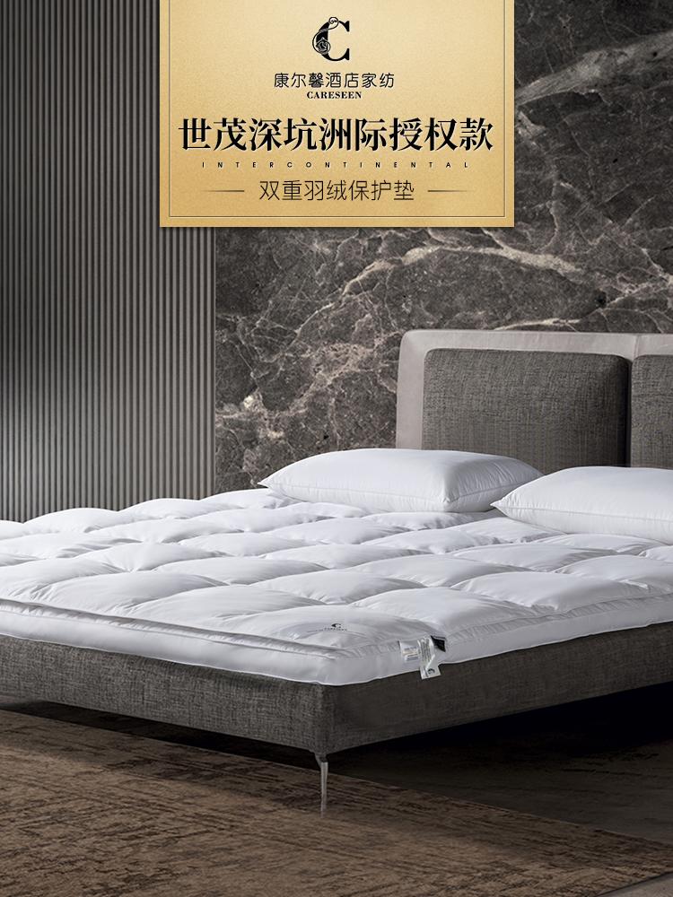 深坑洲际授权五星级酒店全棉羽绒床垫子双层白鹅绒保护垫1.5m床
