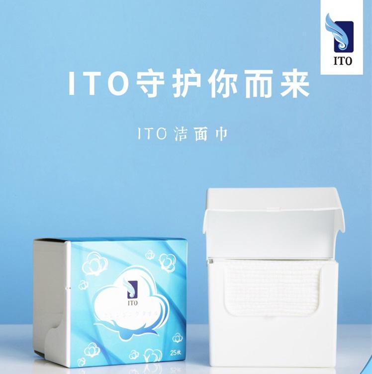日本ITO盒装一次性洗脸巾纯棉旅行绵柔巾洁面巾美容擦脸毛巾25片*2盒