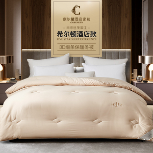 世茂希尔顿联名授权五星级酒店被子3D提花全棉面料,吸湿透气双人绣花被芯被子冬被纯棉单人被子