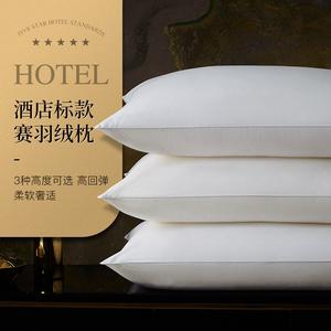 五星级酒店赛羽绒枕头成人正品护颈枕全棉家用枕芯单人一对拍2