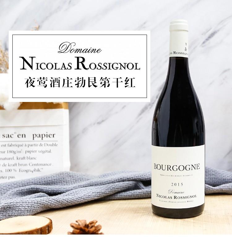 夜莺酒庄勃艮第黑皮诺红葡萄酒 上海Edition艾迪逊酒店用酒 Nicolas Rossignol Bourgogne Pinot Noir 2015 750ml