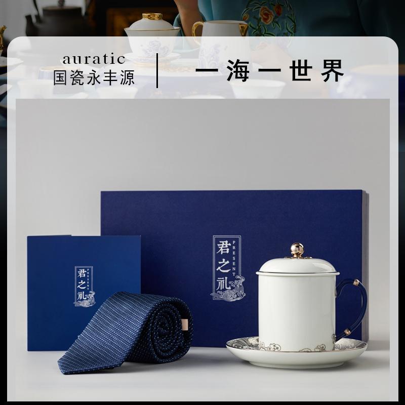 国瓷永丰源 先生瓷海上明珠会议杯 新君之礼套装陶瓷茶杯水杯带盖