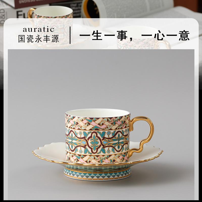 国瓷永丰源 紫金华彩2/4头咖啡杯碟