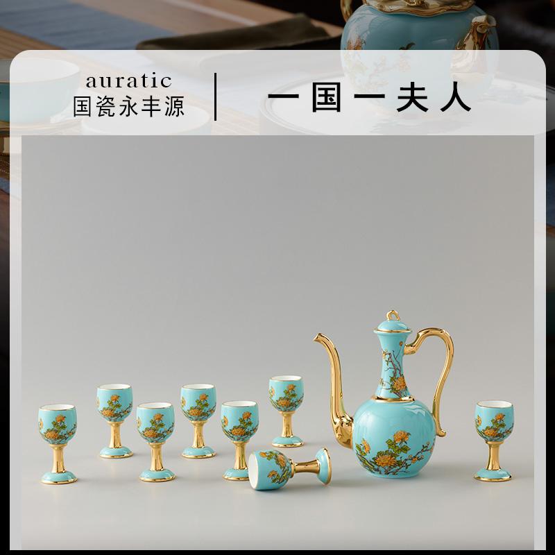 国瓷永丰源 夫人瓷 10头酒具白酒杯酒壶陶瓷酒壶家用套装中式仿古