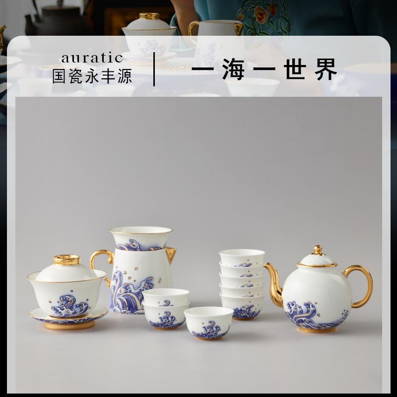 国瓷永丰源 先生瓷海上明珠 15头功夫茶具套装盖碗茶杯壶
