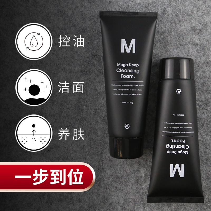 净妍嘉氨基酸竹炭洗面奶100ml男士温和洁面控油护肤