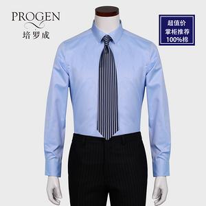 progen培罗成秋冬男士职业纯棉长袖衬衫蓝色修身帅包邮ZPC1YF355