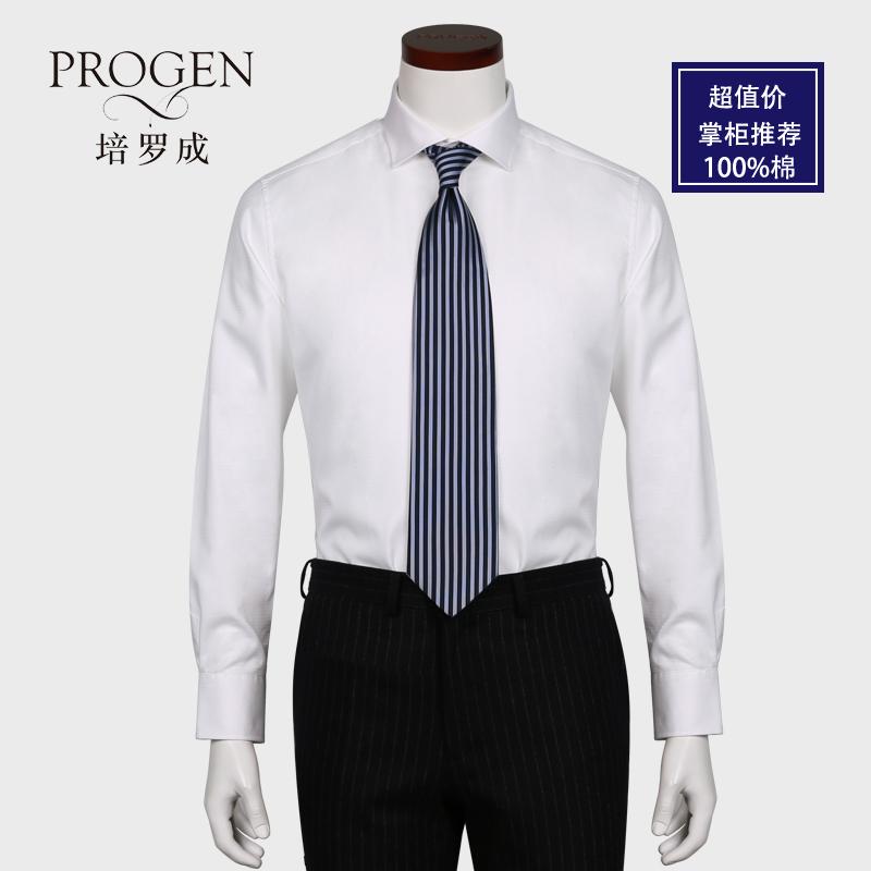progen培罗成秋冬男职业长袖衬衫纯棉纯白上班商务包邮ZPC1YF359