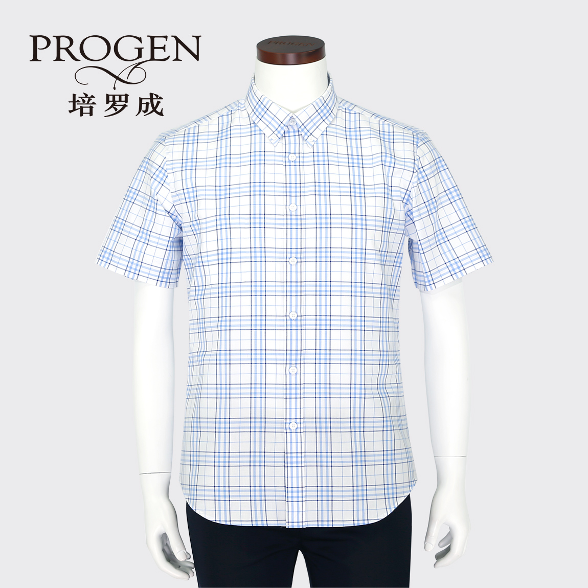 Progen培罗成夏季男新品包邮商务休闲全棉格子短袖衬衫ZPC2YH639