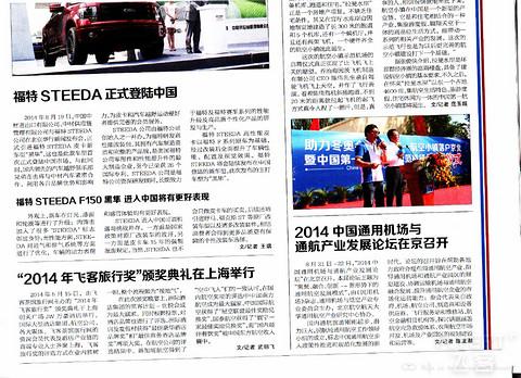 """翼周刊:""""2014飞客旅行奖""""颁奖典礼在上海举行"""