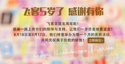 搜狐旅游:最大的中文常旅客社交网站—飞客,庆祝成立五周年