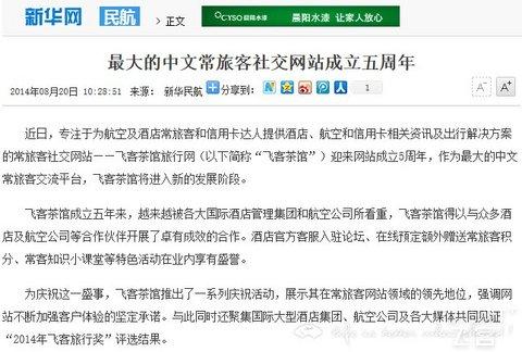 新华网:最大的中文常旅客社交网站成立五周年