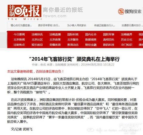 """法制晚报:""""2014年飞客旅行奖""""颁奖典礼在上海举行"""