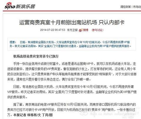 新浪乐居:运营商贵宾室十月前撤出南站机场 只认内部卡