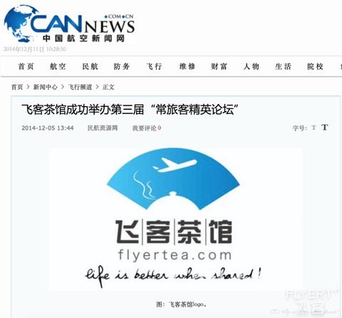 """飞客成功举办第三届""""常旅客精英论坛"""""""