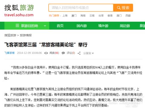 """搜狐旅游:飞客第三届""""常旅客精英论坛""""举行"""