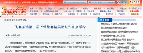"""中国民航网:飞客第三届""""常旅客精英论坛""""在京举行"""