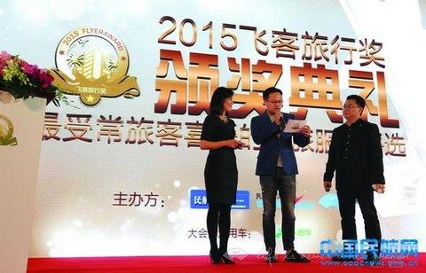 """第三届""""飞客旅行奖""""颁奖典礼在沪举办"""