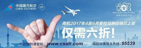 [已过期] 【南航福利】南航明珠会员里程兑换机票,仅需六折!