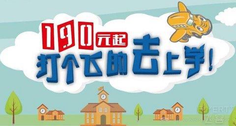 [已过期] 【南航特惠】又到一年开学时,南航上海始发16条航线190元起