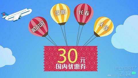 [已过期] 即日起至6月15日,购买南航上海至哈尔滨、沈阳、长春、大连机票有惊喜!