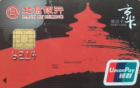 我收集的一些国内主流银行借记卡(附申请条件)