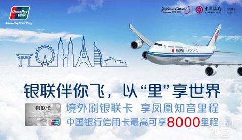 [已过期] 指定国家银联消费达标拿国航最高7900里程!