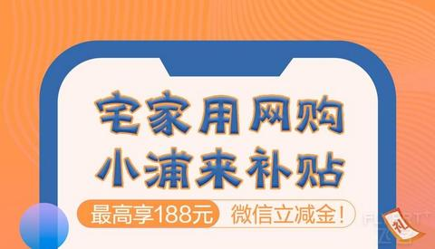[已过期] 浦发银行|宅家用网购,小浦来补贴最高188元微信立减金